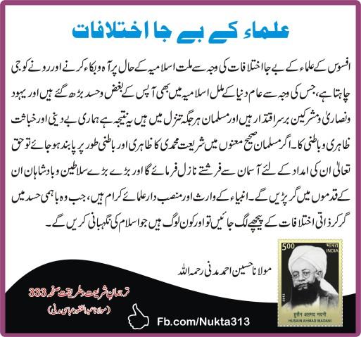 Molana Husain Ahmed Madni Firqa wariat 2