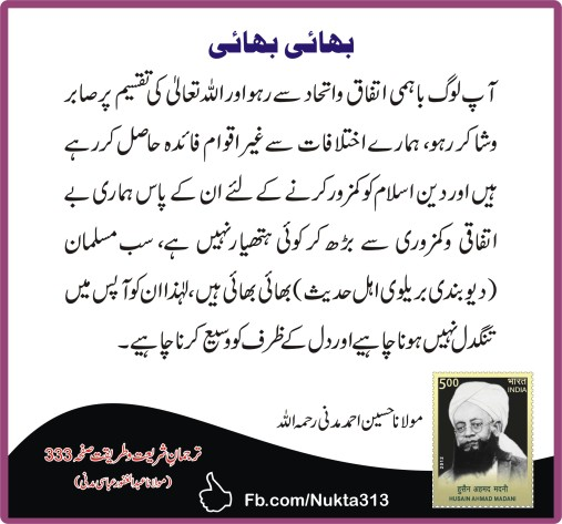 Molana Husain Ahmed Madni Firqa wariat 3