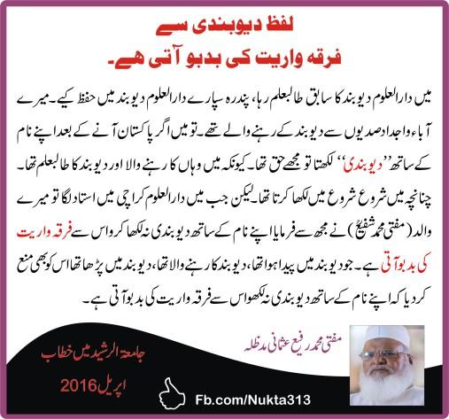 Mufti Rafi Usmani Firqa Wariat 1