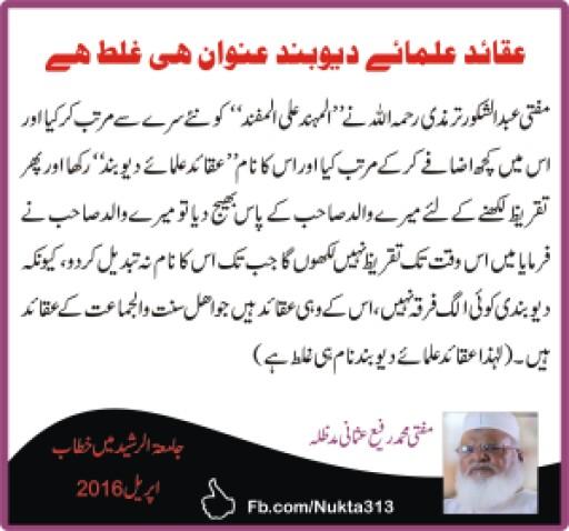 Mufti Rafi Usmani Firqa Wariat 2