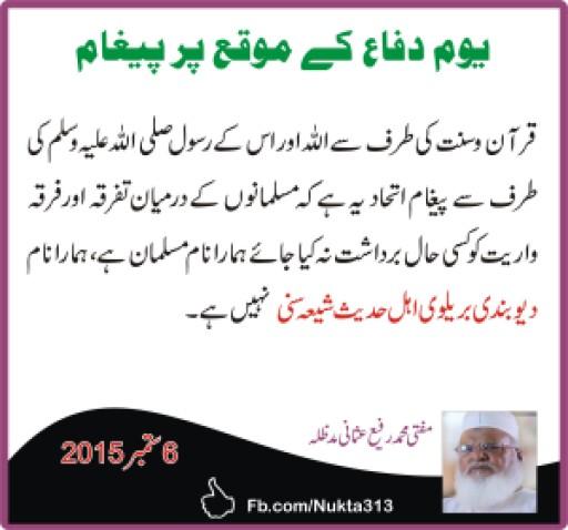 Mufti Rafi Usmani Firqa Wariat 3