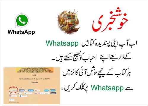 اسلامی کتابیں وٹس اپ کریں۔ Whatsapp Islamic Books – Free Books