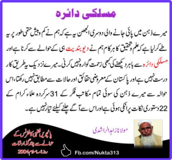 zahid ul Rashdi 1