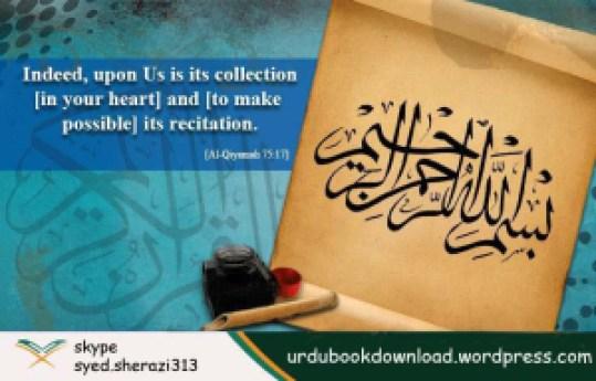 qq Improve-Quran-Recitation-Skills