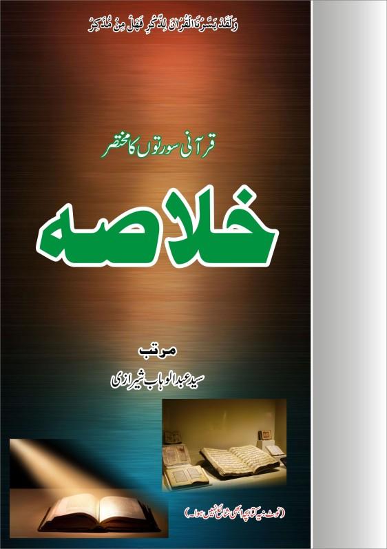 Qurani Sorton ka Khulasa by Syed Abdulwahab Sherazi