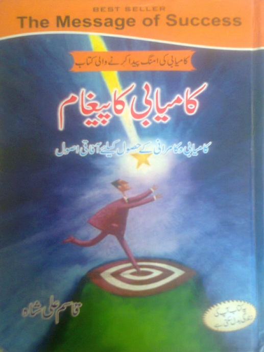 Kamyabi ka Paigham Pdf by Qasim Ali Shah (Multi Care Computers)