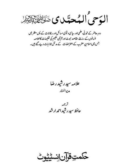 Al Wahi al Muhammadi