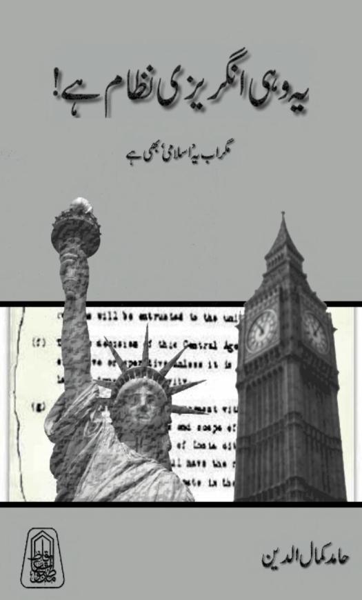 angrezi nizam By Hamid Kamal ud Din_0000