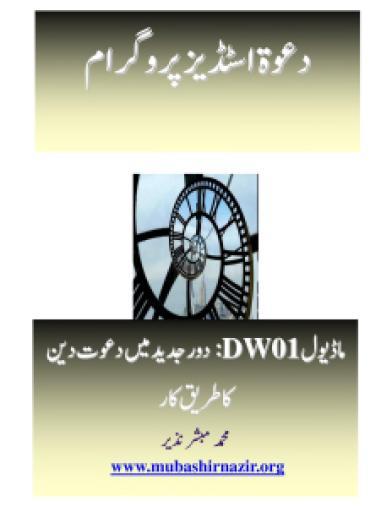 Dawah-Download_0000