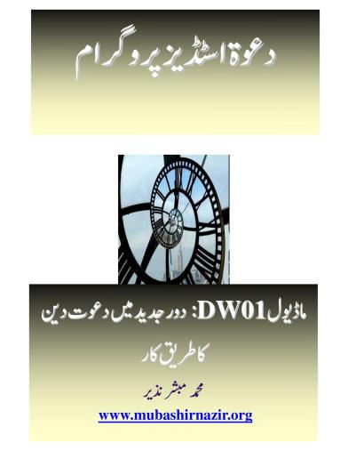 Dawah-Download_0000