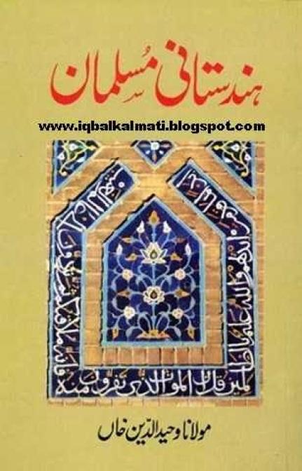 Hindustani Musalman By Maulana Wahiduddin Khan