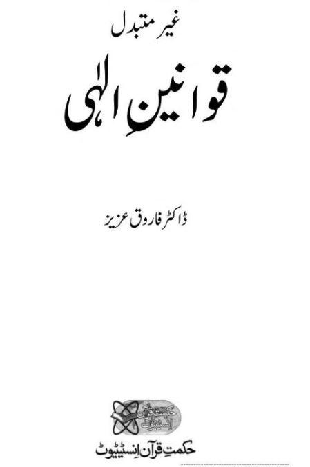 Ghair Muta Baddil Qawaneen e ilahi