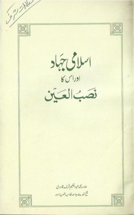 Islami-Jehad_0000