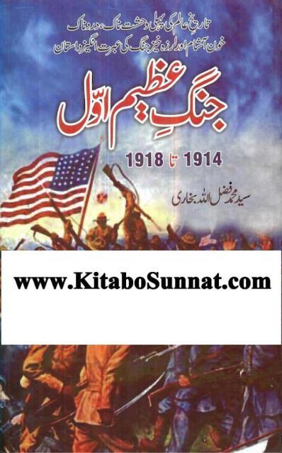 Jang-e-Azeem-Awwal_0000