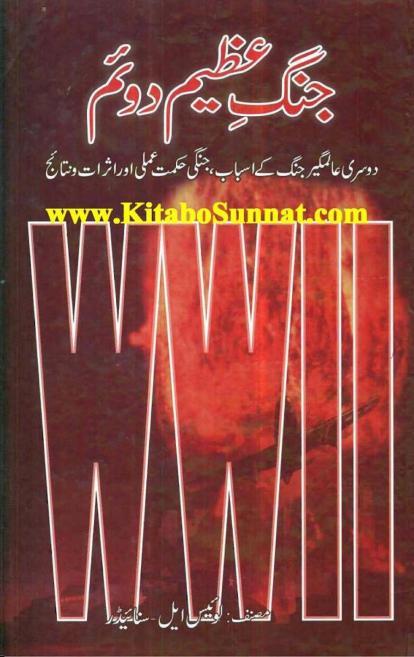 Jang-e-Azeem-Doam_0000