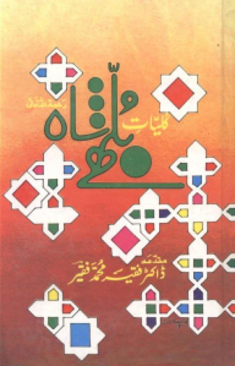 Kulliyat-Bulleh-Shah