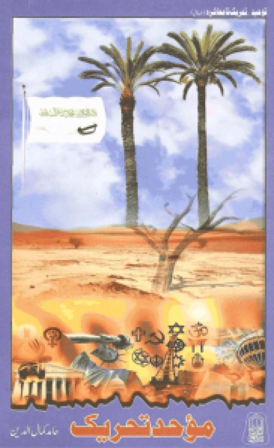 Muwahid tahreek By Hamid Kamal ud Din_0000