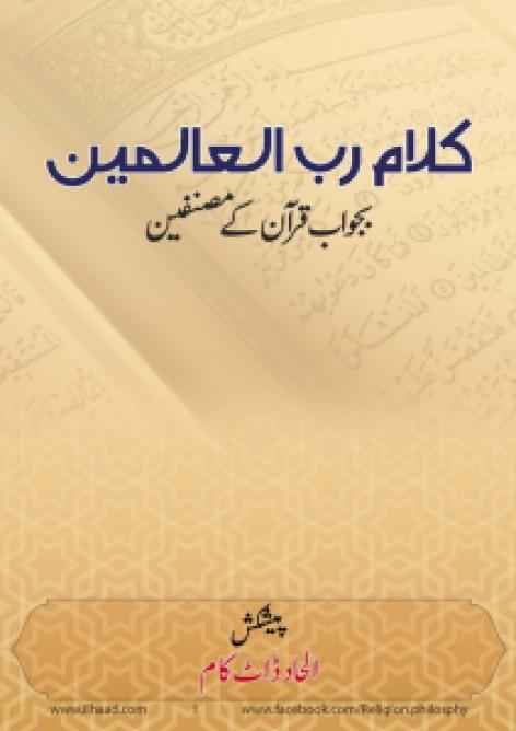 Quran k Musanefeen