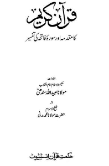 Quran ka Muqadima