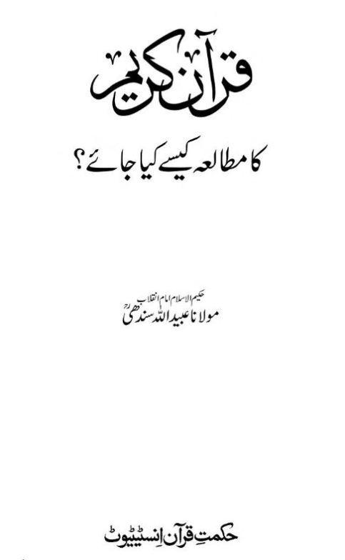 Quran ka mutalia kesay kia jay