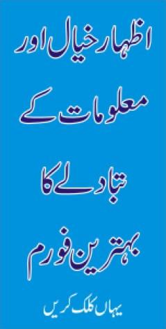 Urdu Forum