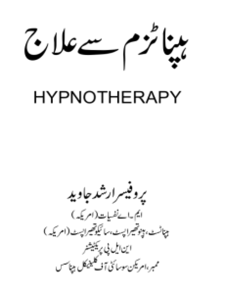 hypnotherapy prof arshad javed