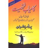 Kamiab shakhsiat prof arshad javed