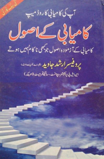 kamyabi-ke-asool prof arshad javed