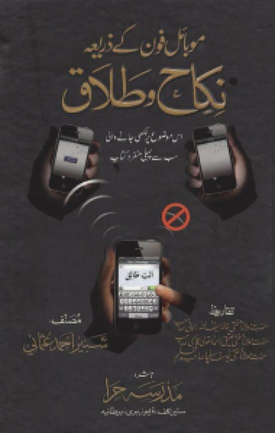 mobile-phone-ke-zarye-nikah-wa-talaq_0000