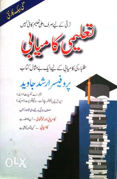 taleemi-kamiabi-urdu-prof arshad javed