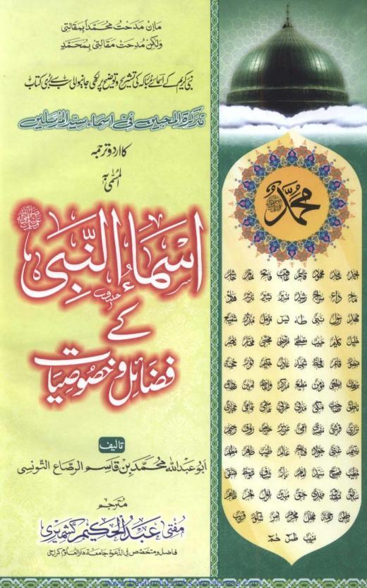 asma_un_nabi_fazail_wa_khususiyat_0000