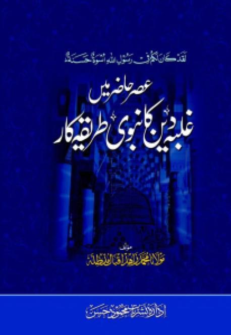 asr-e-hazir-mein-ghalba-e-deen-ka-nabvi-tareeqa-e-kaar_0000