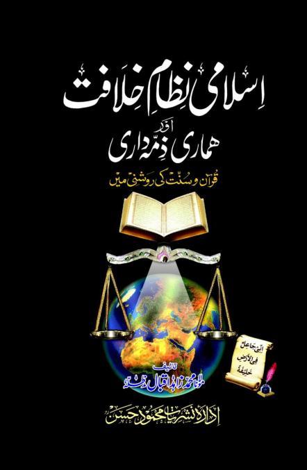 islami-nizam-e-khilafat-aur-hamari-zimadari_0000