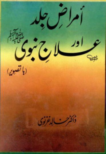 amraz-e-jil-aur-ilaj-e-nabvi