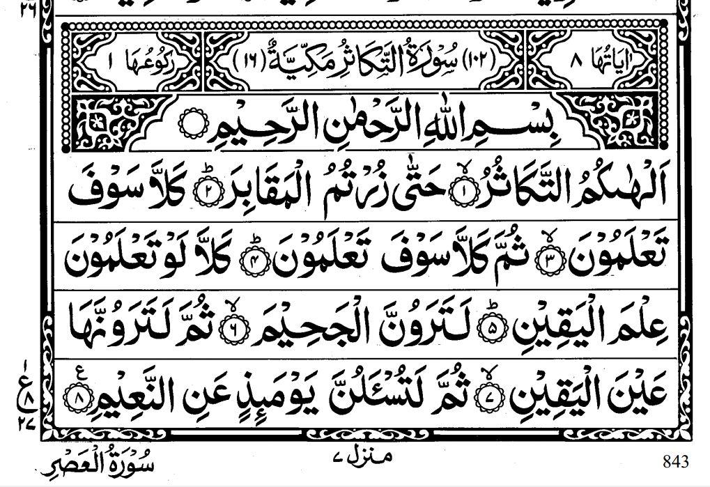 Quran pdf beautiful