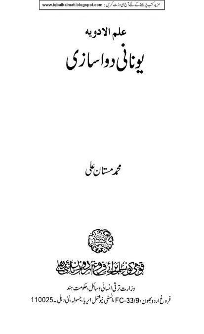 ilmul-ad-iqbalkalmati-blogspot-com_0000