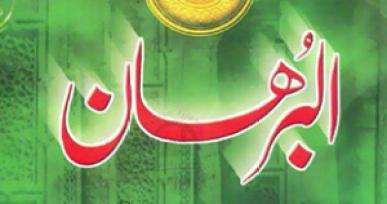 monthly-al-burhan-dr-ameen-amin