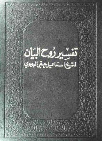tafseer-rooh-ul-bayan
