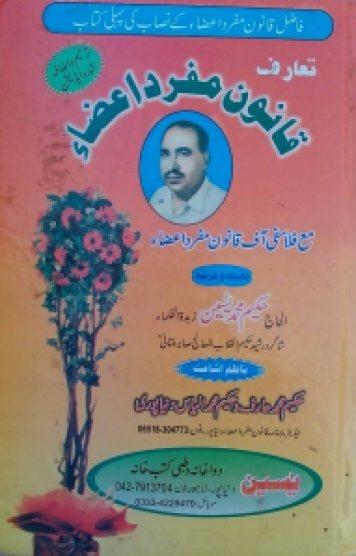 taruf-qanoon-mufrad-aza-tibb-books