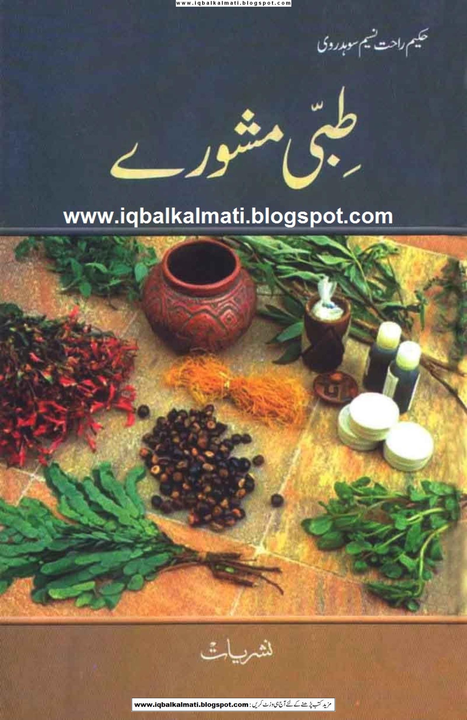 Tib E Unani Books In Urdu Pdf