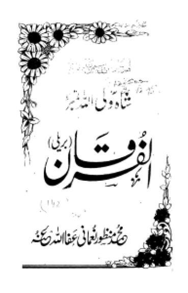 alfurqanshahwaliullahnumber_0000