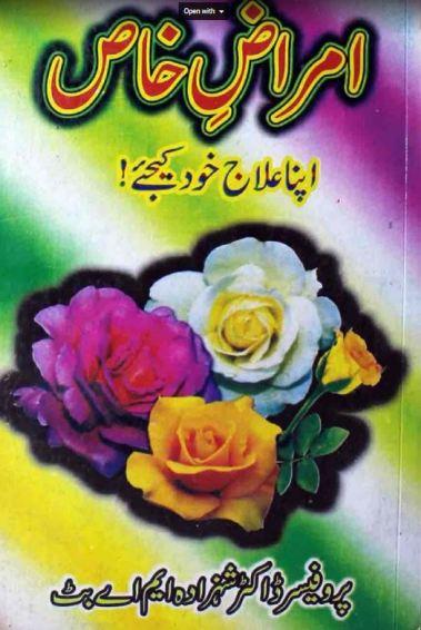 amraz-e-khaas