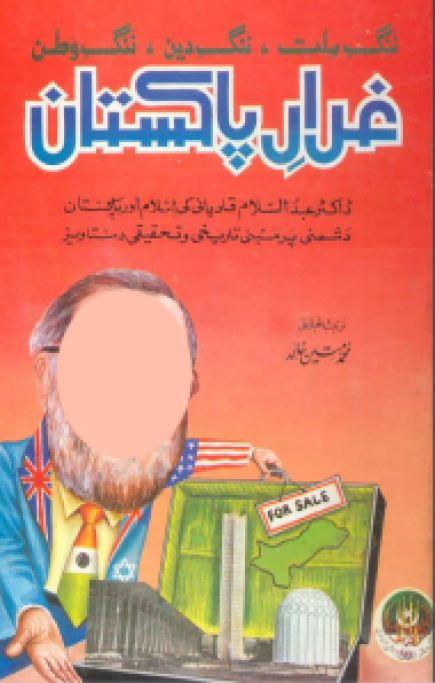 ghaddar-e-pakistan