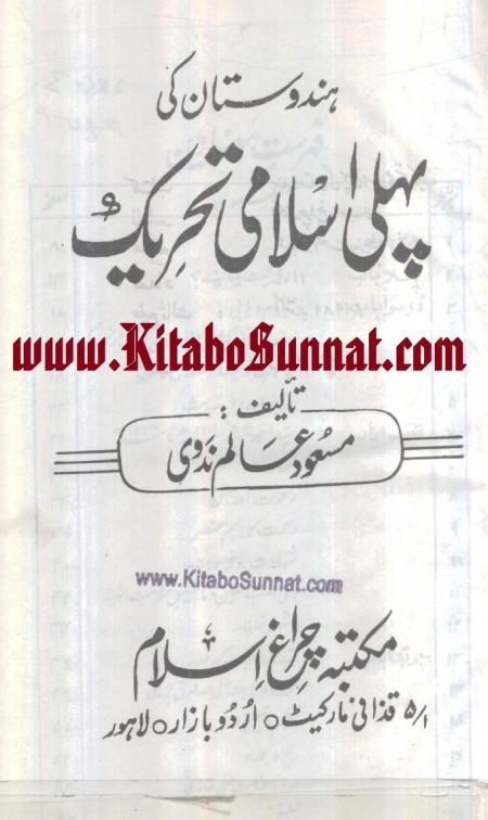 hindustan-ki-pehli-islami-tehreek_0000