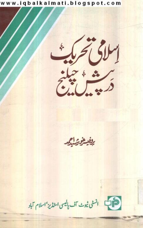 islami-tehreek_0000