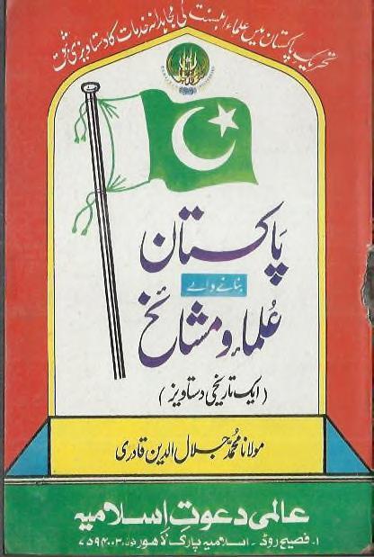 pakistanbananaywalayullamawamashaikh_0000