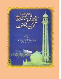 pir-syed-mehar-ali-shah-aur-tehreek-e-khilafat_0000