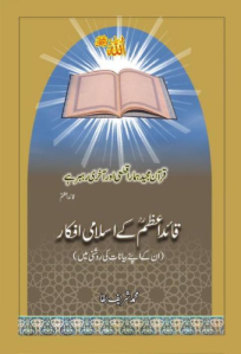 quaid-e-azam-kay-islami-afkar_0000