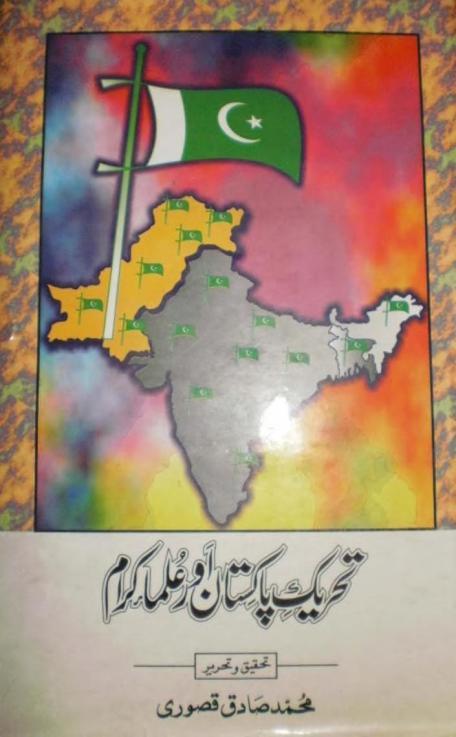 tahreek-e-pakistan-aur-ulama-e-kiram_0000