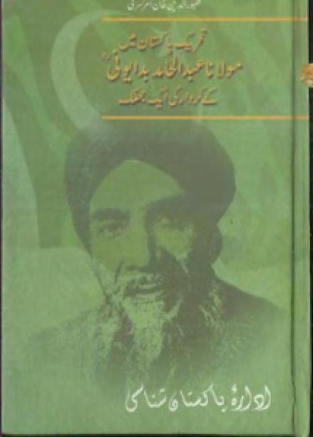 tehreek-e-pakistan-aur-allama-abdul-hamid-badayuni_0000
